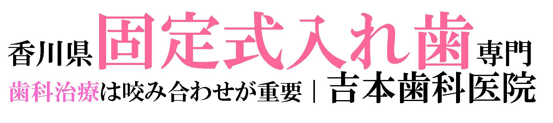 噛めない、痛い、合わない入れ歯でお悩みなら咬み合わせ専門の吉本歯科医院へ|香川県高松市